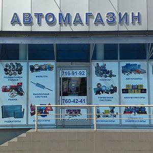 Автомагазины Медвенки