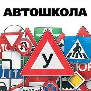 Автошколы Медвенки