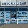 Автомагазины в Медвенке