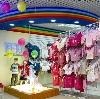 Детские магазины в Медвенке