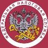 Налоговые инспекции, службы в Медвенке