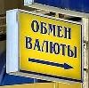 Обмен валют в Медвенке