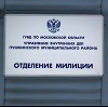Отделения полиции в Медвенке