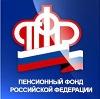 Пенсионные фонды в Медвенке