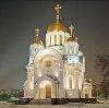 Религиозные учреждения в Медвенке
