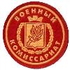 Военкоматы, комиссариаты в Медвенке